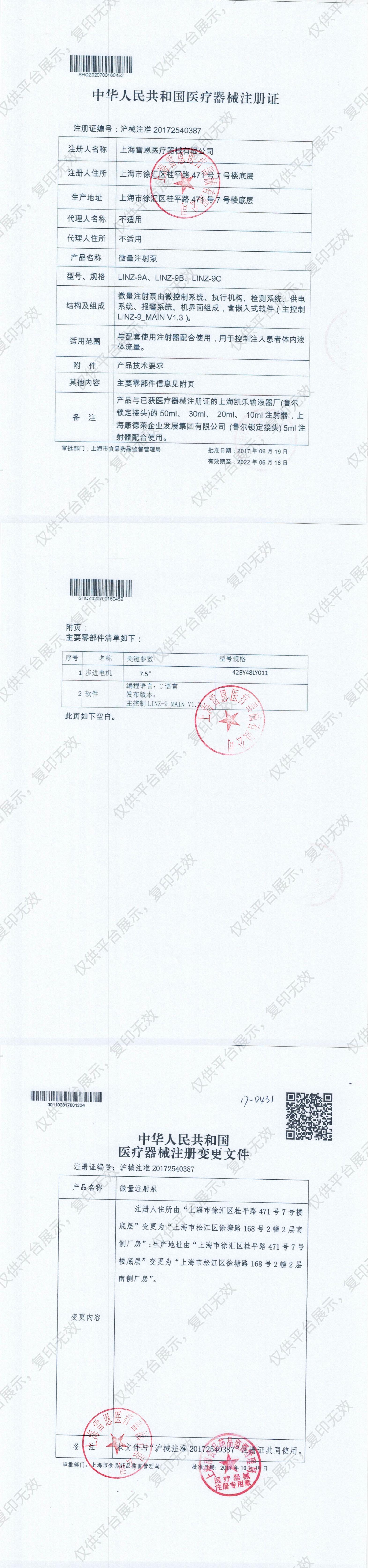 雷恩 微量注射泵 LINZ-9A注册证
