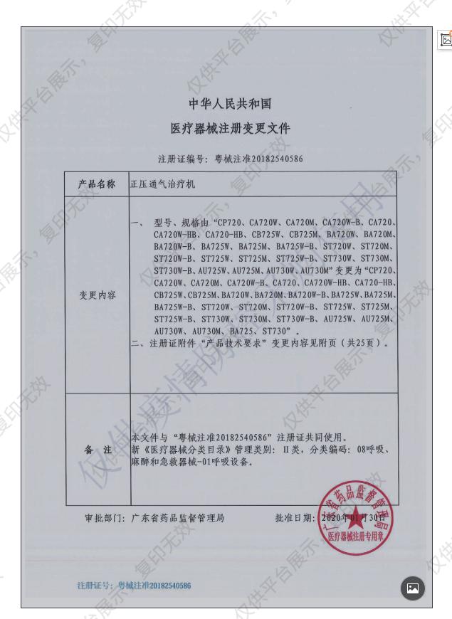 和普乐 台车(适配ST-730)注册证