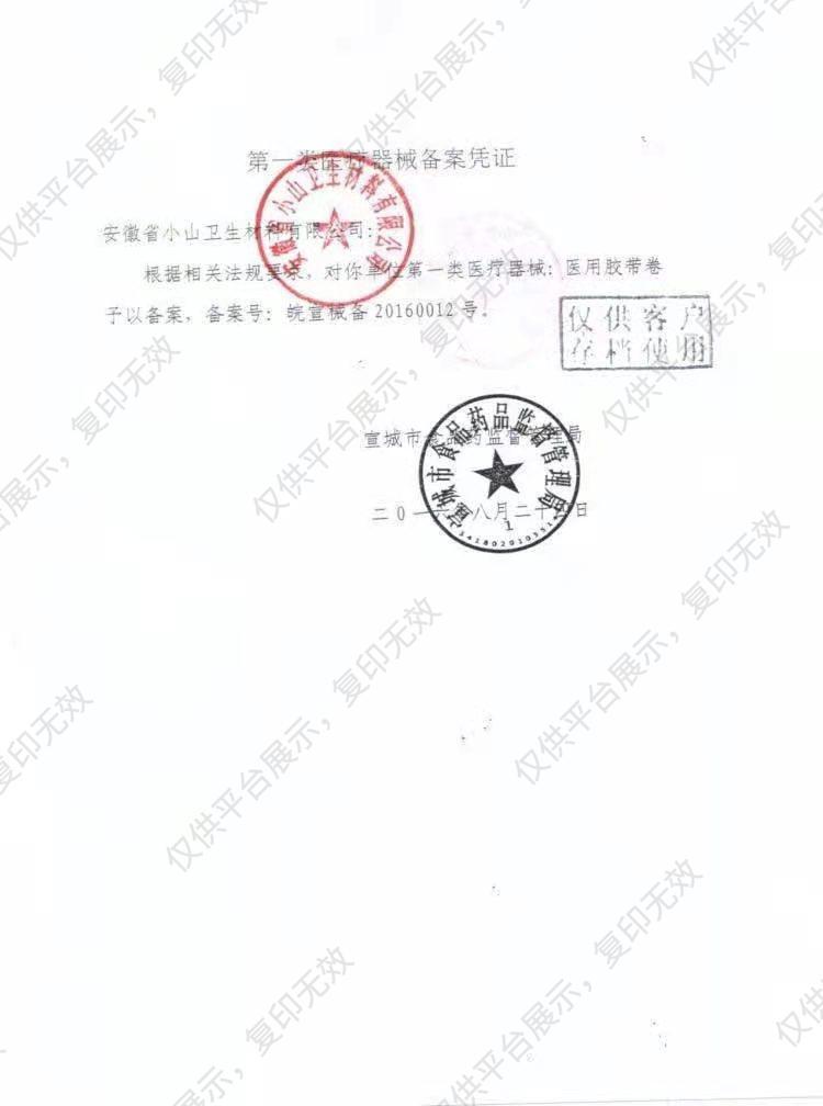 安徽小山 医用胶带卷 1.25×914cm 无纺布 (24卷/盒  50盒/箱)注册证