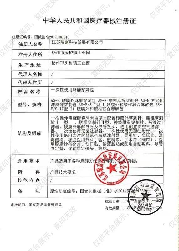 瑞京科技 一次性使用麻醉穿刺包 硬膜外和腰椎联合(40套/箱)注册证