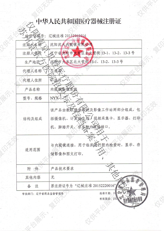 沈大 ShenDa 诊断性宫腔镜系统(门诊)三晶片全高清 摄像系统NYX-1注册证