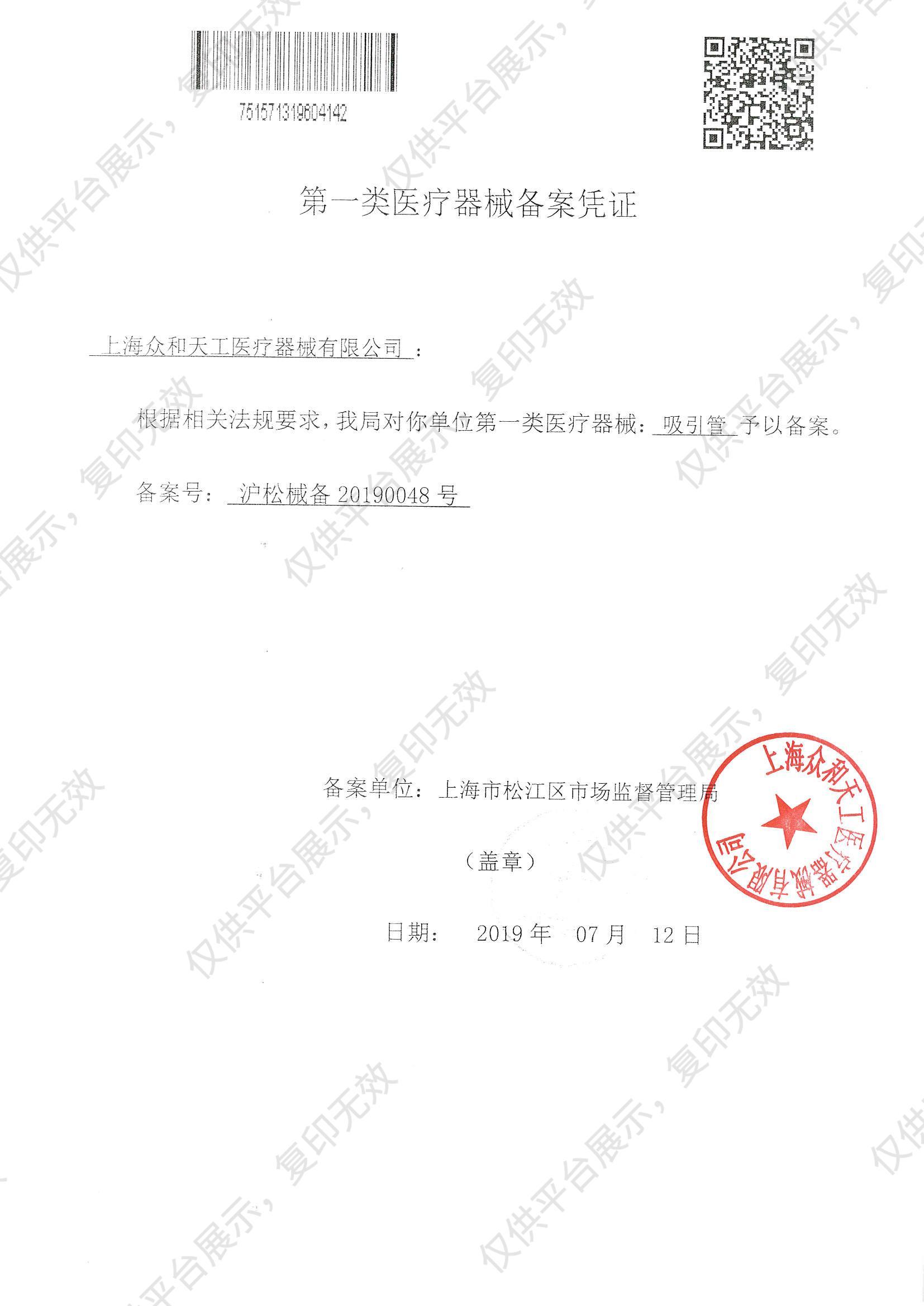 众和天工 螺旋口吸引管(单孔) 090707(Φ2.5x200)注册证
