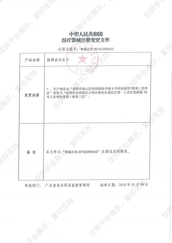 瑞光康泰raycome 脉搏波血压计 RG-BPII8000注册证