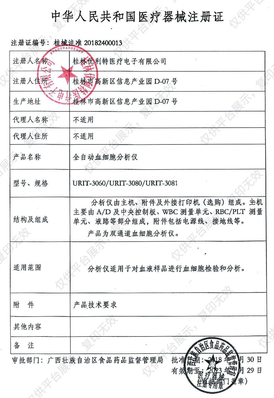 优利特URIT 全自动血细胞分析仪 URIT-3081注册证