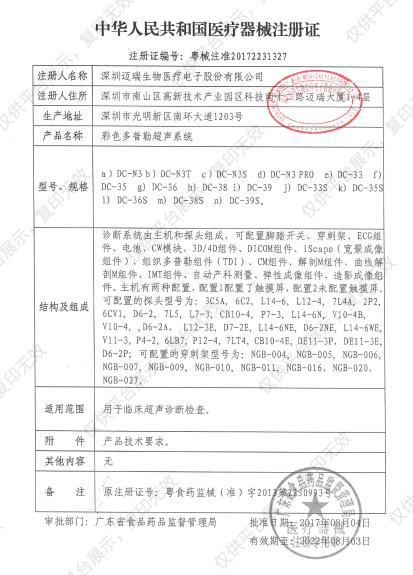 迈瑞Mindray 彩色多普勒超声系统 DC-N3S(心脏 4D配置)注册证