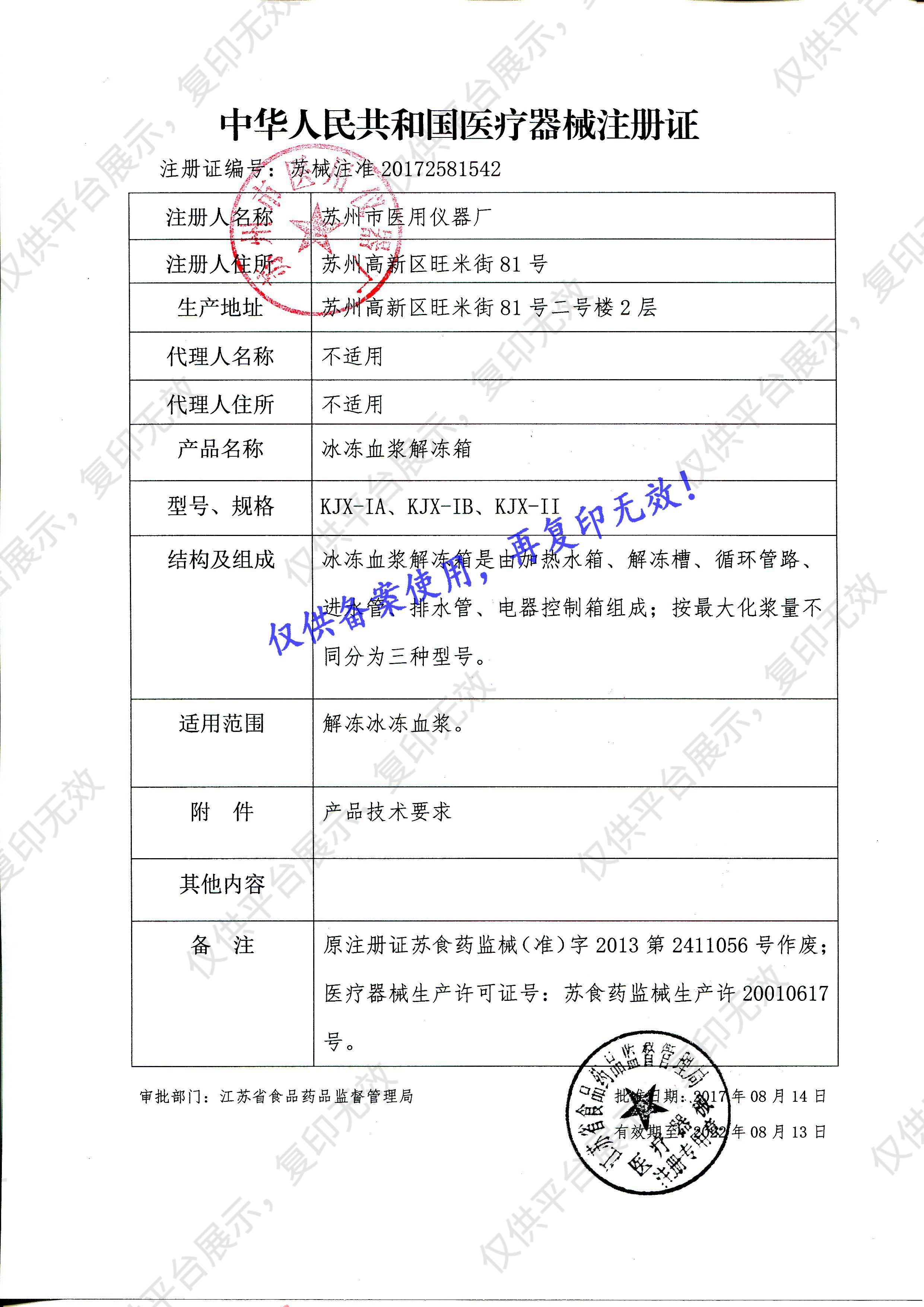 苏密科SZMIC 冰冻血浆解冻箱 KJX-ⅠB 型注册证