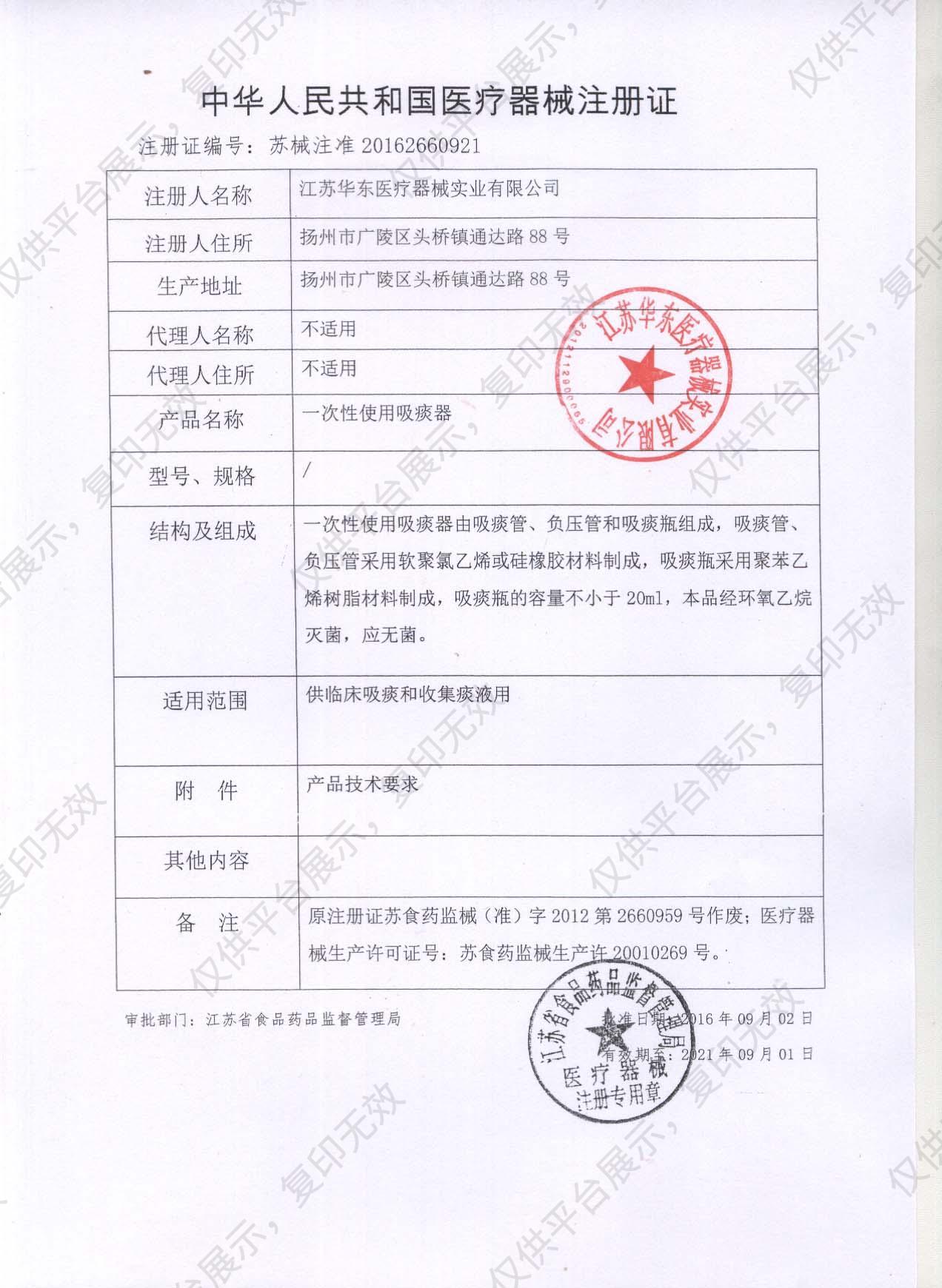 亚达YADA 吸痰器 硅胶 20ML F10 (1只/袋 600袋/箱)注册证
