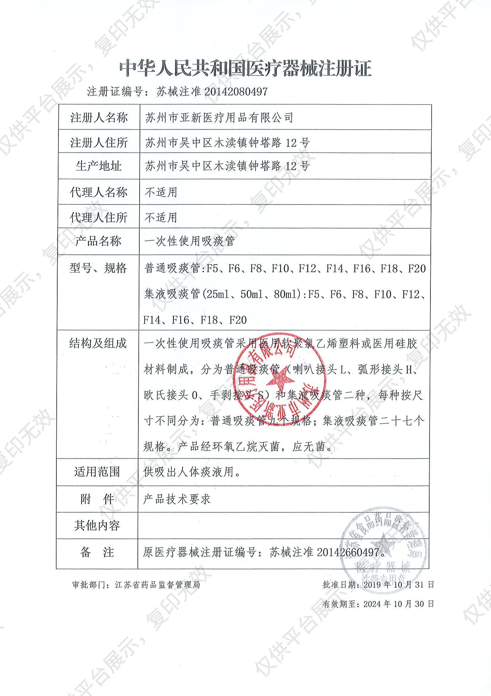 亚新YAXIN 一次性使用吸痰管 F8 PVC 普通型 (50个/包)注册证