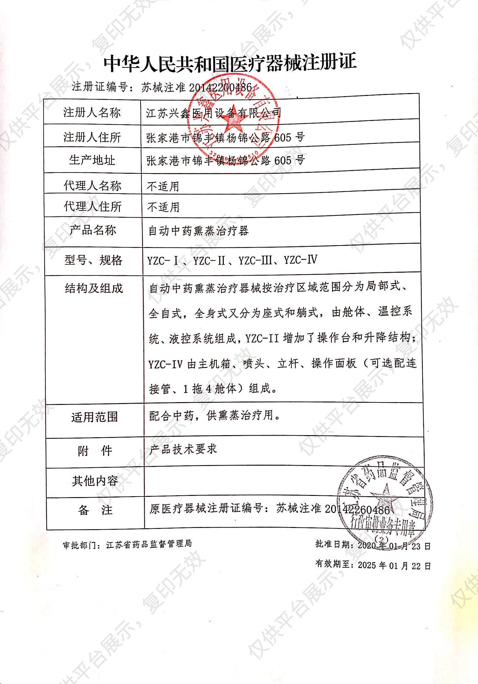 兴鑫 自动中药熏蒸治疗器 YZC-I (坐式)注册证