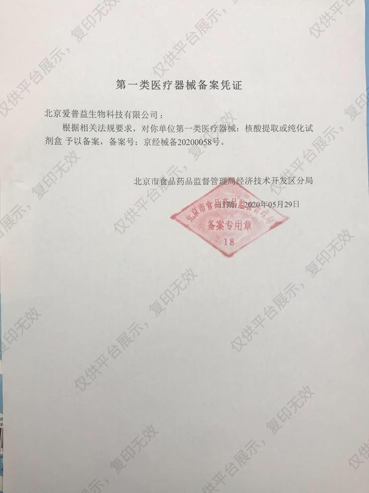 乐普LEPU 核酸提取或纯化试剂盒 96人份/盒注册证