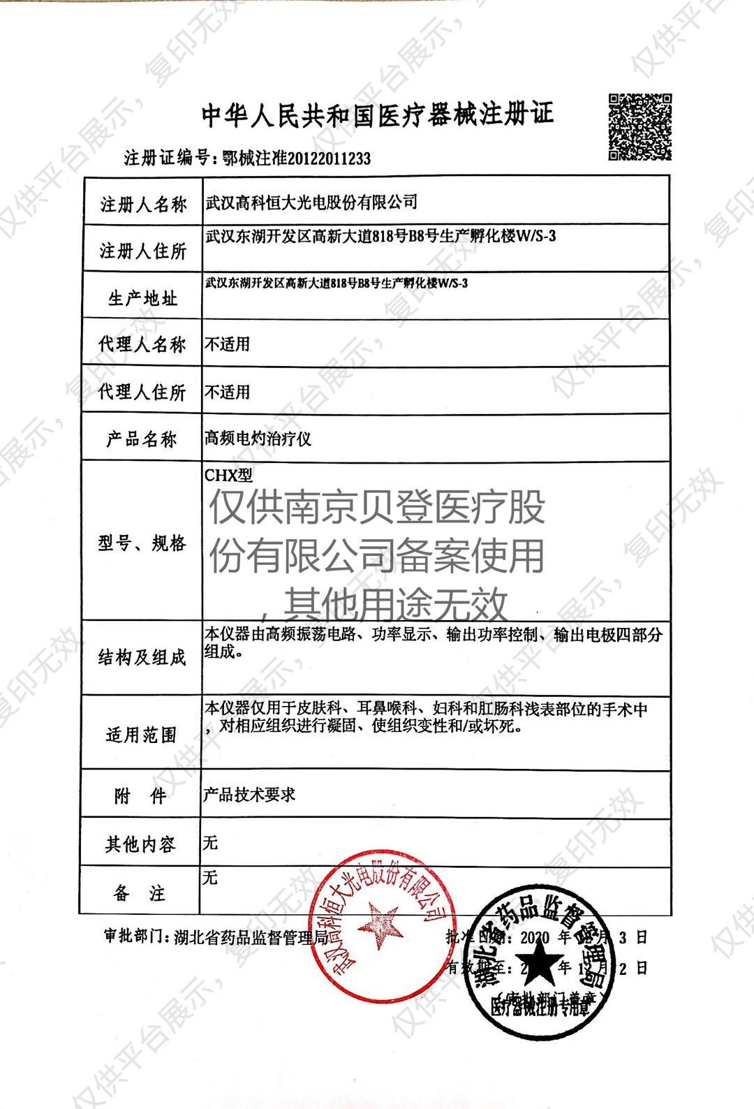 高科恒大 高频电灼治疗仪 CHX型注册证
