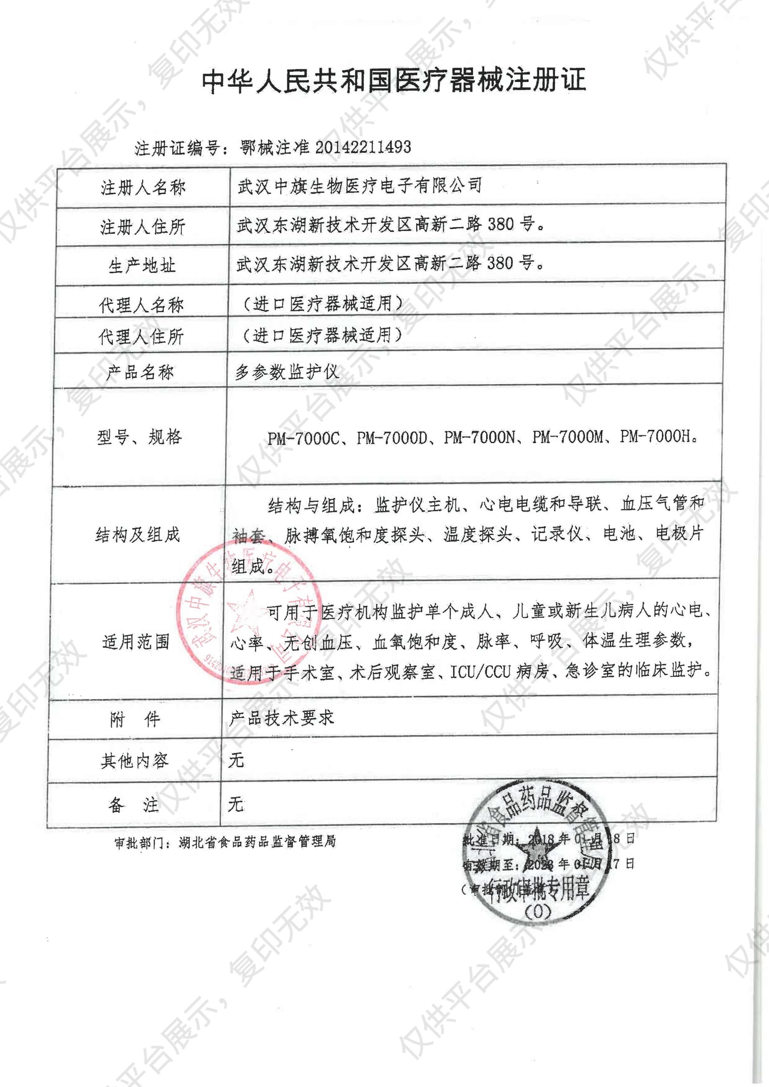 中旗多参数监护仪PM-7000C(含国产旁流CO2模块)注册证