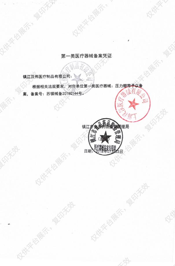 艾美姿.织 压力绷带 T01A 全面罩 S码注册证