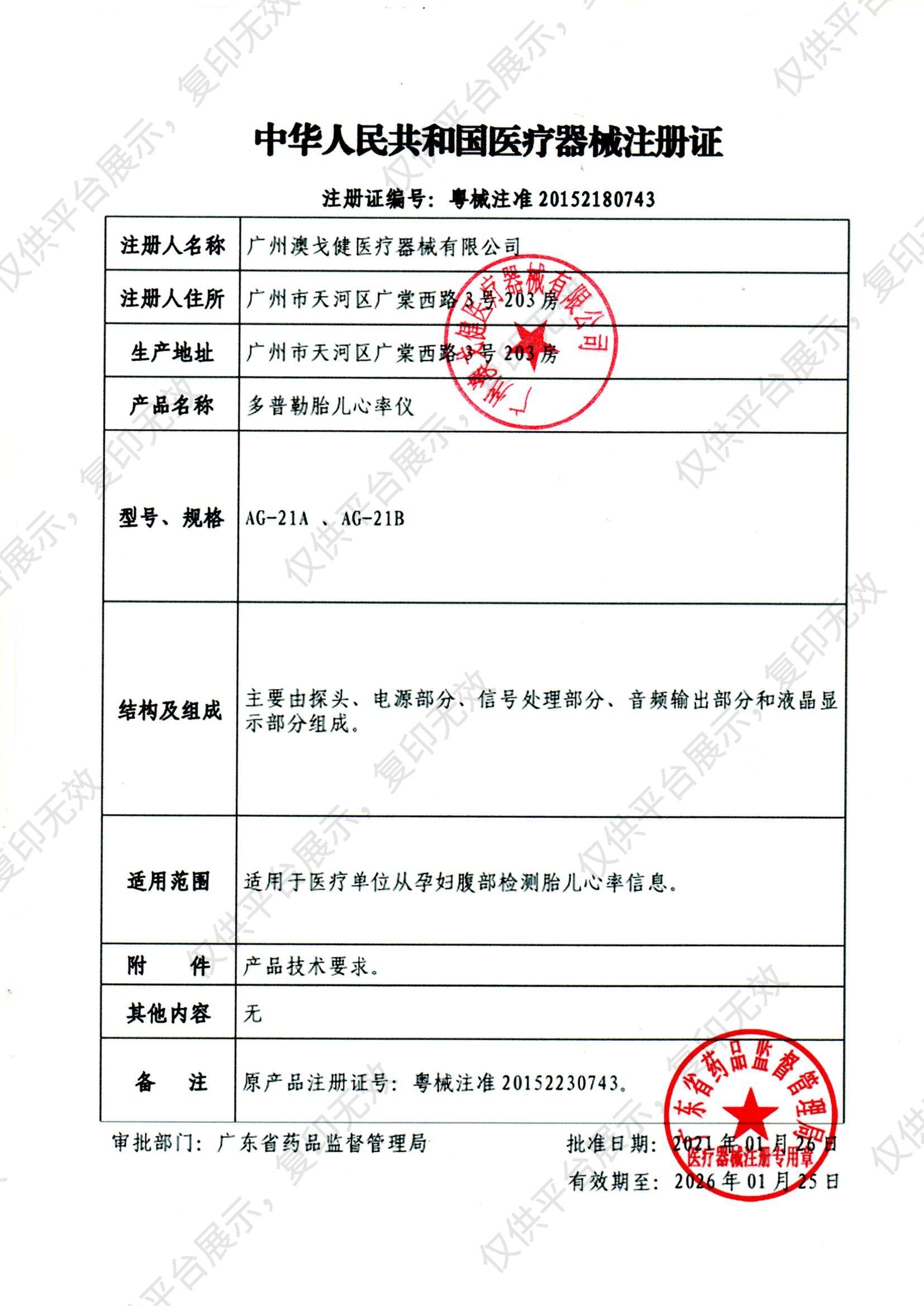 澳戈健AOGEJIAN 多普勒胎儿心率仪 AG-21B注册证
