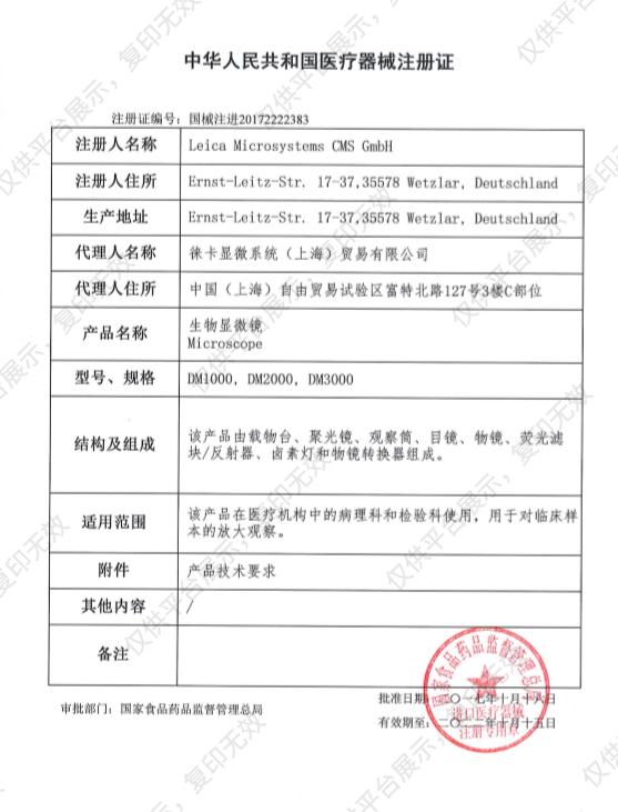 Leica徕卡 DM3000 智能型生物显微镜注册证