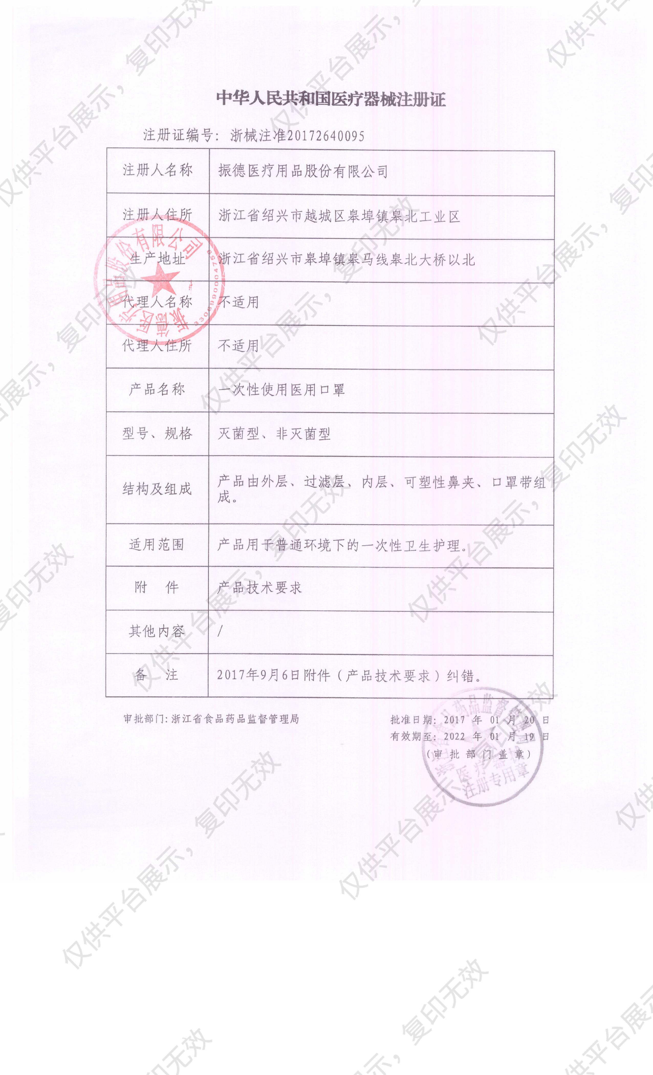 振德 一次性使用医用口罩 17×18cm-3p 灭菌型 浅兰松紧(2000只/箱)注册证