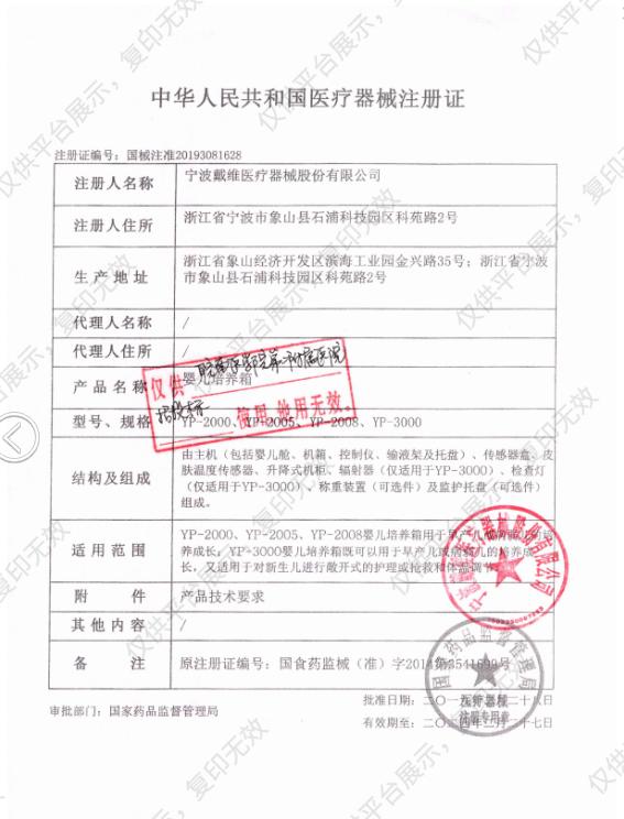戴维医疗 婴儿培养箱 YP-2008注册证