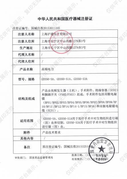 沪通HUTONG 高频电刀 GD350-S3A注册证