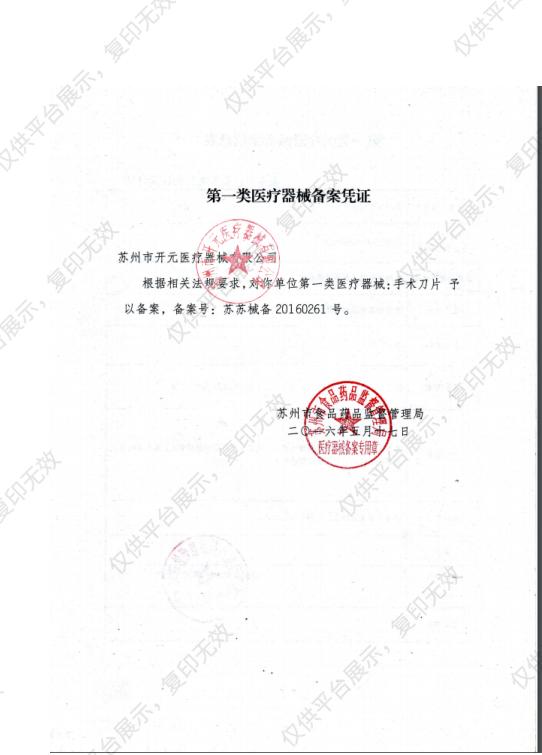 金钟 手术刀片 J0B030(12#,10片/包,10包/盒)注册证