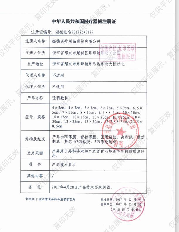 振德(ZD) 透明敷贴 含敷芯加条 6cm*7cm 盒装(50片)注册证
