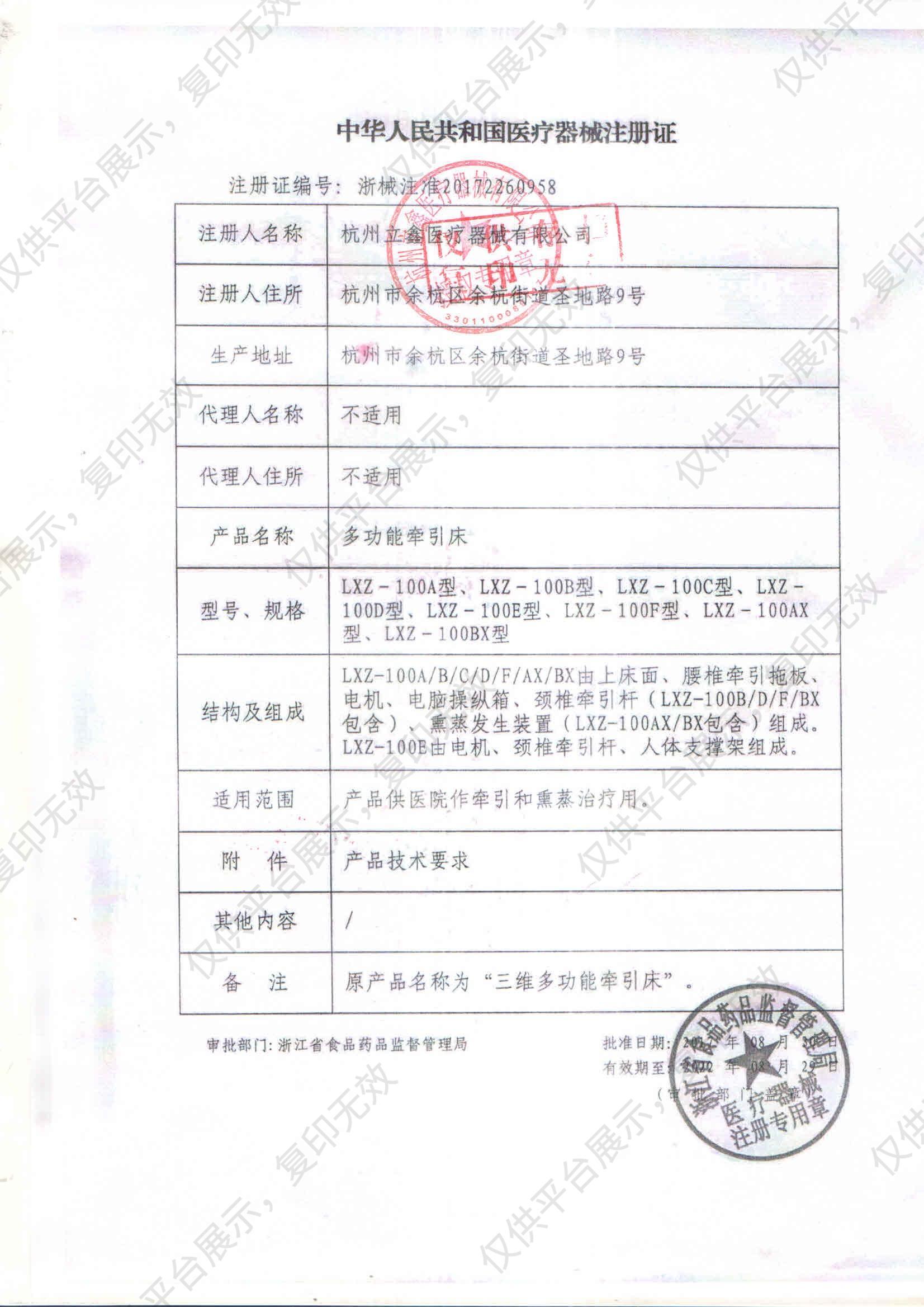 立鑫 腰椎牵引床 LXZ-100A注册证