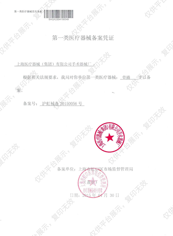 金钟 骨撬 P2E010(24cm弯 尖头 宽10 髋关节)注册证