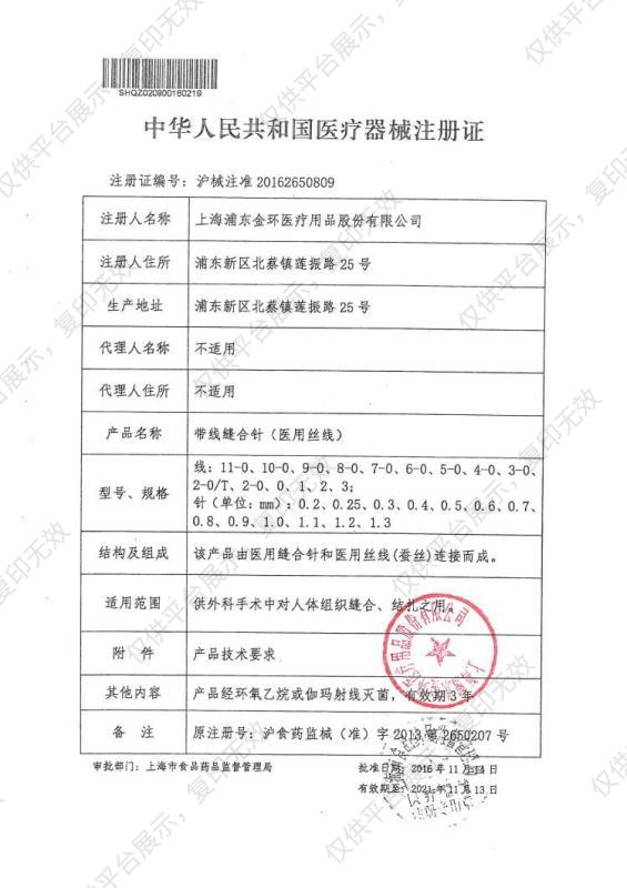 金环Jinhuan  带线缝合针 2-0 75cm ▲ 1/2 8×20  (12包/盒)注册证