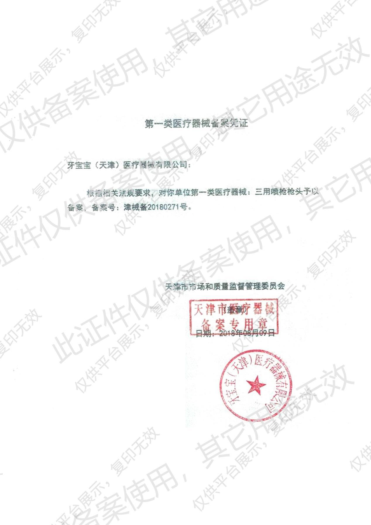 牙宝宝 三用喷枪枪头 一次性 混色(250支/桶)注册证