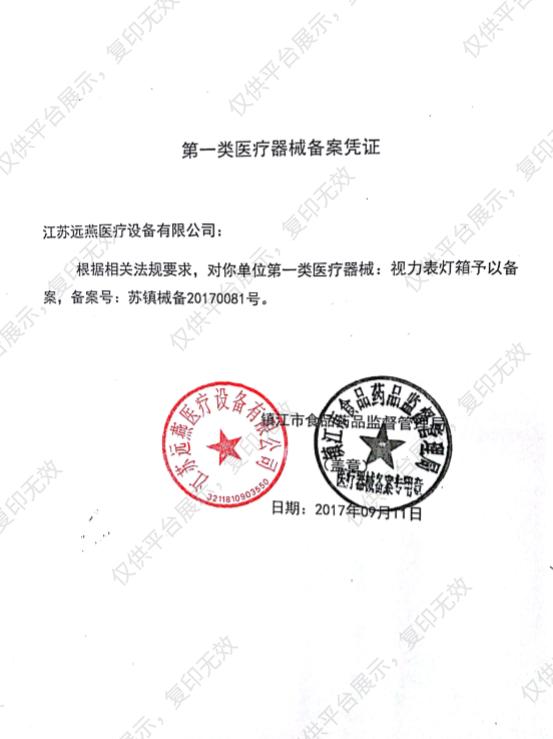 远燕YUANYAN 视力表灯箱 5米 成人普通款注册证