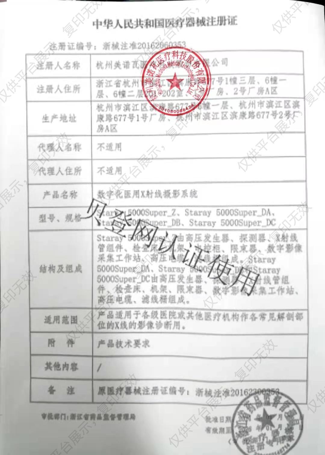 美诺瓦 数字化医用X射线摄影系统 Staray 5000Super_DC注册证