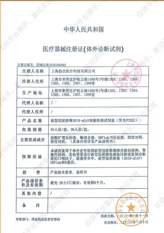 伯杰 新型冠状病毒2019-nCoV核酸检测试剂盒(荧光PCR法) 50人份/盒注册证