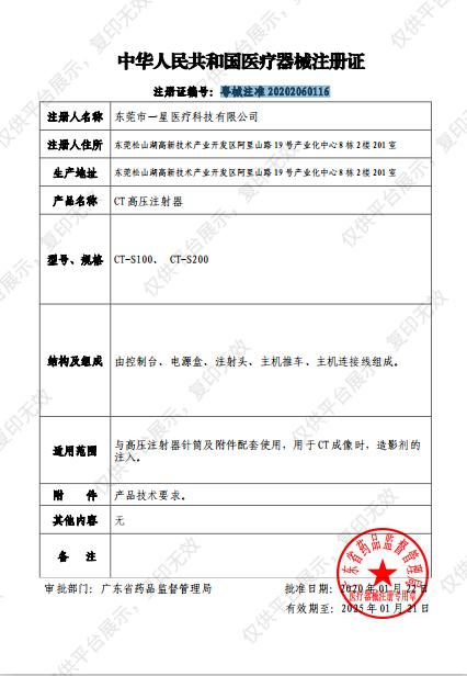 一星 CT高压注射器 CT-S100(双筒)注册证