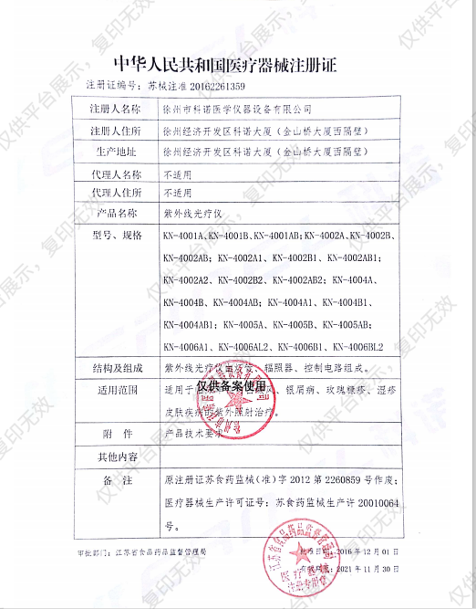 科诺KERNEL 紫外线治疗仪 KN-5000C注册证