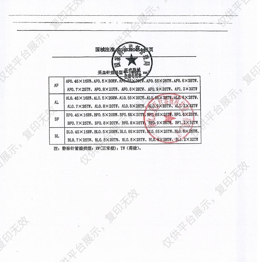 鑫乐(xinle) 一次性使用静脉采血针 7#软连式 袋装(100支)注册证