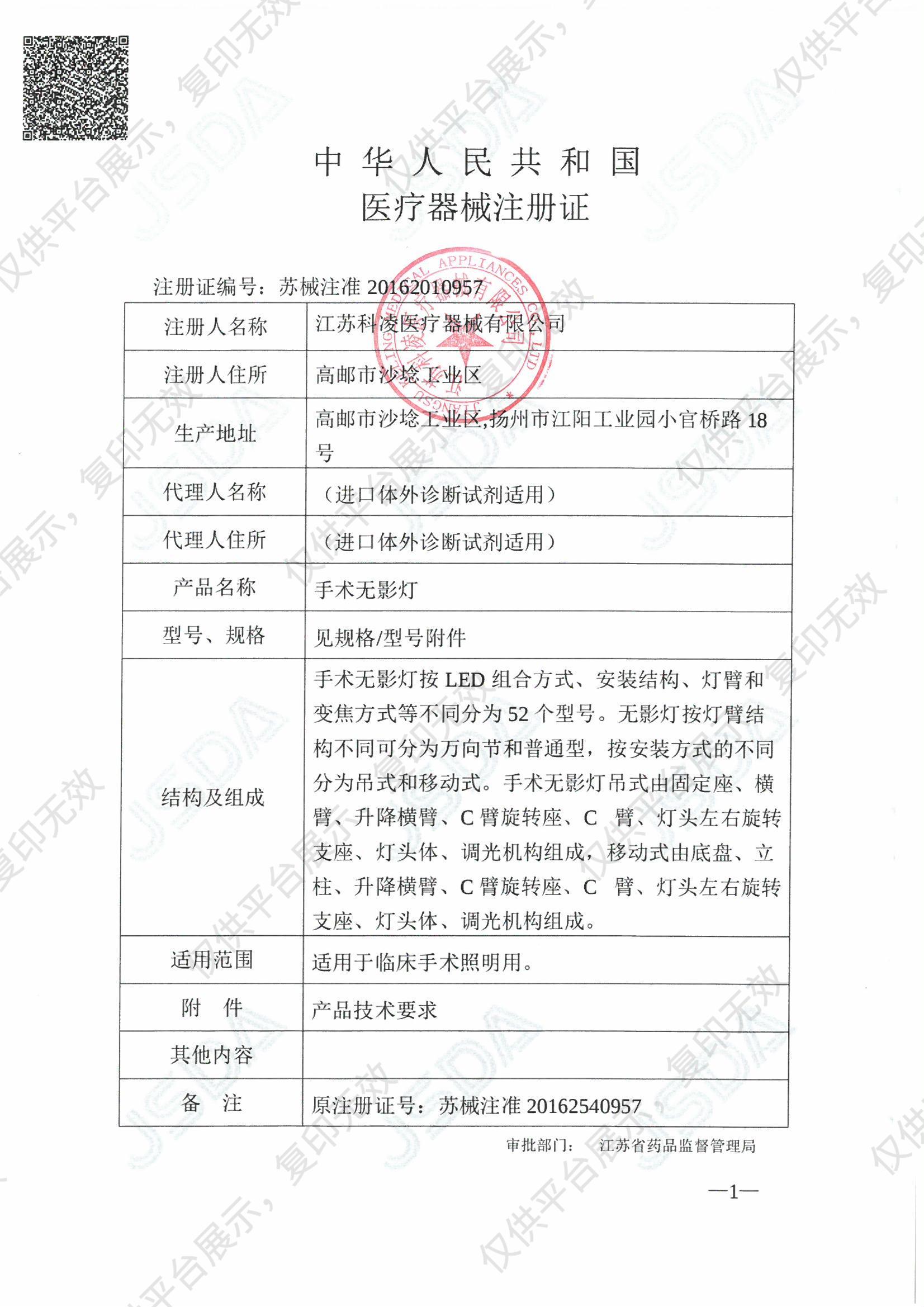 科凌KeLing  手术无影灯 KL-LED·D78/D78注册证