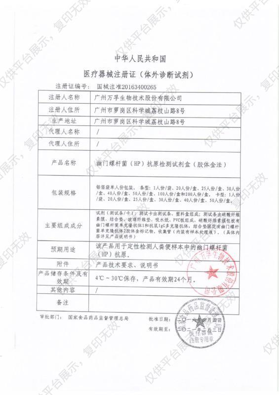 万孚Wondfo 幽门螺杆菌(HP)抗原检测试剂盒(胶体金法) 20人份/盒注册证