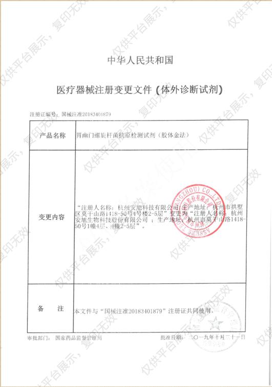 安旭 胃幽门螺旋杆菌抗原检测试剂(胶体金法) 25T/盒注册证
