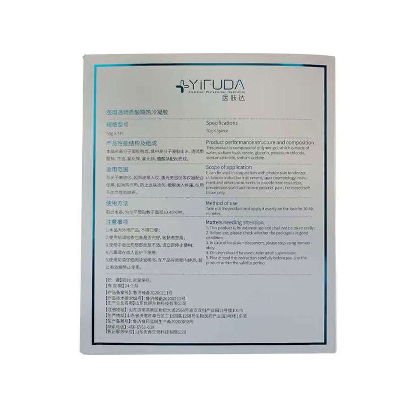 医肤达 医用透明质酸隔热冷凝胶 50g/片 3片/盒