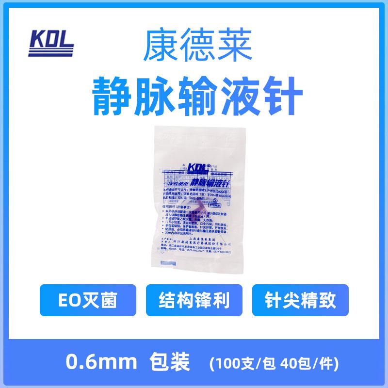 康德莱(KDL) 一次性使用静脉输液针 0.6mm 袋装 (100支)