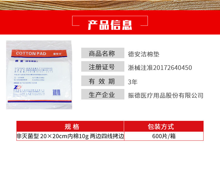 振德-纱布棉垫-非灭菌型-20×20cm-内棉10g-两边四线拷边(-600片箱)1_02.jpg