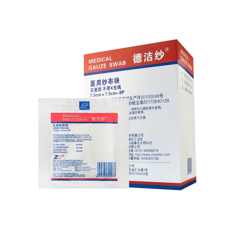 振德(ZD) 医用纱布块 灭菌型(不带X光线) 7.5*7.5cm-8p 箱裝(1300袋)
