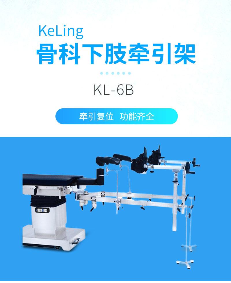 科凌KeLing 骨科下肢牵引架 KL-6B型(移动式).jpg