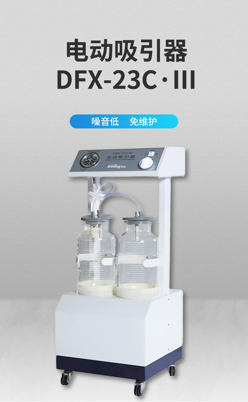 电动吸引器DFX-23C·III.jpg