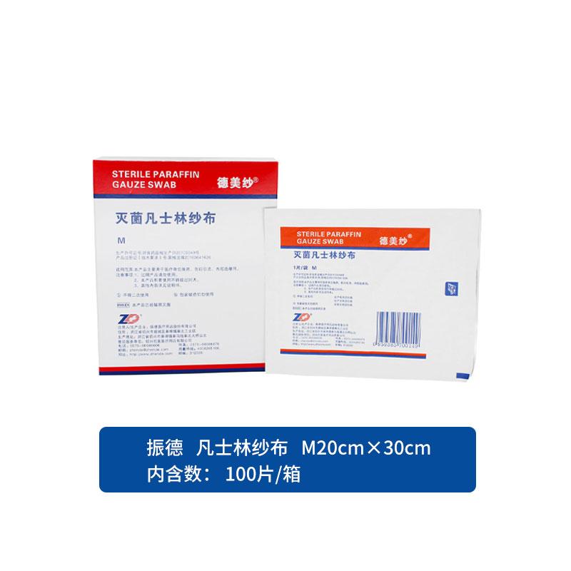 振德 凡士林纱布 M20cm×30cm (100片/箱)