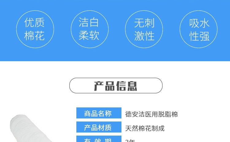 ZD振德-医用脱脂棉-非灭菌型-500g-特级-(1卷袋)2_03.jpg