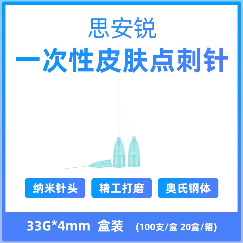 思安锐 一次性使用皮肤点刺针 超薄壁 G1 33G×4mm(100支/盒 20盒/箱)