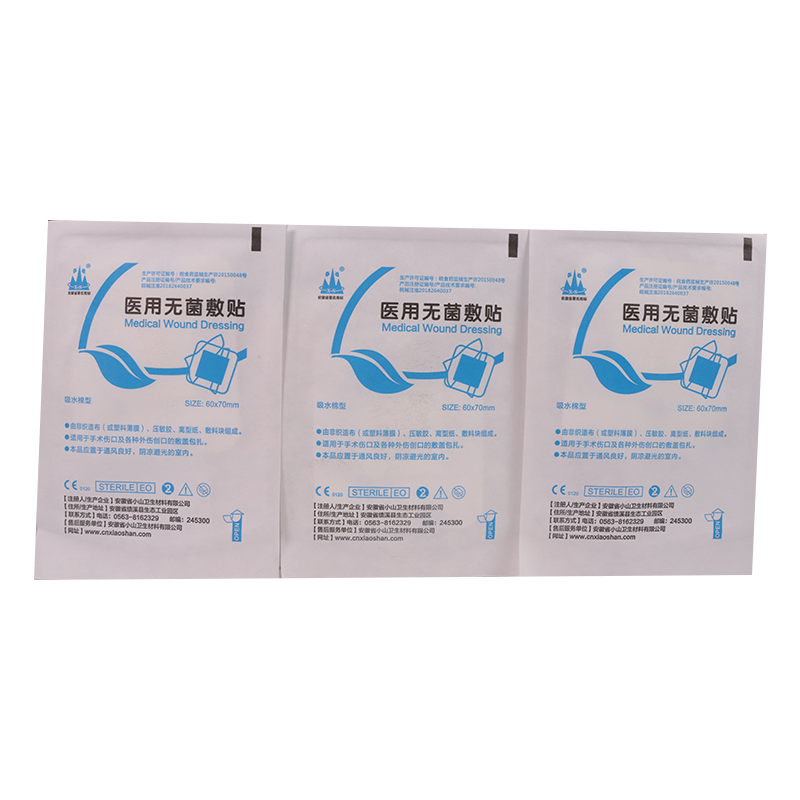 安徽小山 医用无菌敷贴 6×7cm 吸水棉型 盒装 (50片)