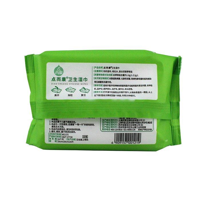 点而康 卫生湿巾 (20片/包 50包/箱)产品优势