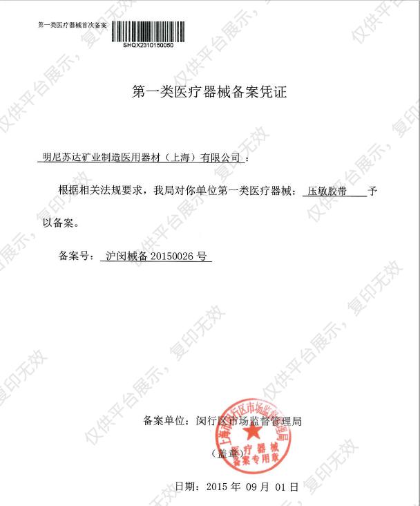 3M 压敏胶带 1534-1 2.5cm*9.1m 盒装(12卷)注册证