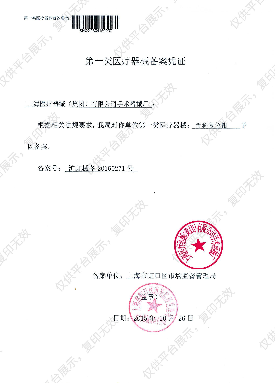 金钟 骨科复位钳 P40010(14cm锁牙指圈式 角弯)注册证